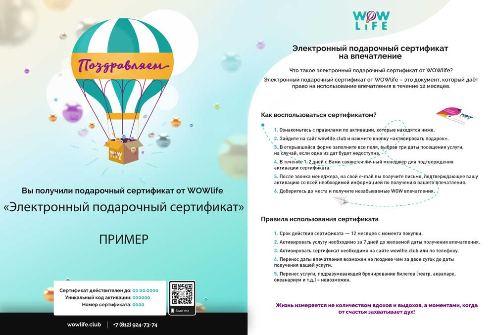 Электронный сертификат на день СПА