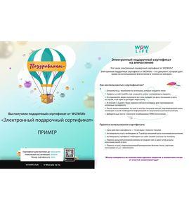 Электронный сертификат на СПА-программу Спокойствие и гармония